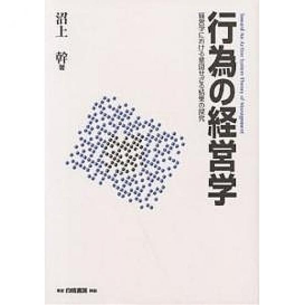 行為の経営学 経営学における意図せざる結果の探究/沼上幹