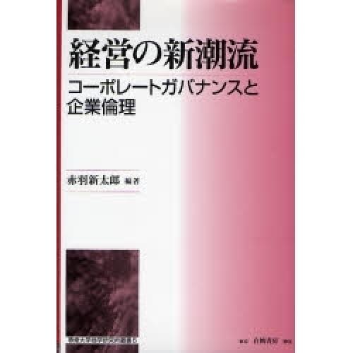 経営の新潮流 コーポレートガバナンスと企業倫理/赤羽新太郎