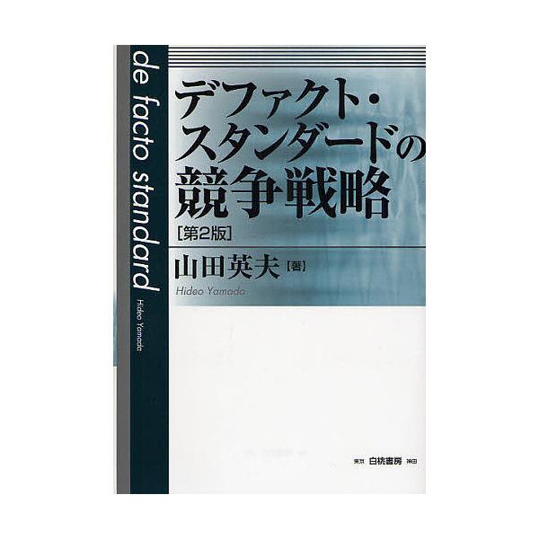 デファクト・スタンダードの競争戦略/山田英夫