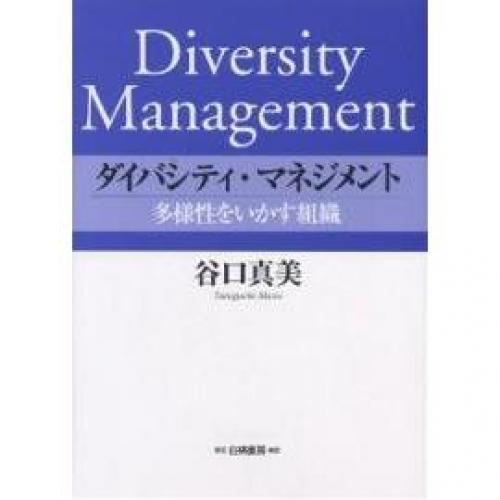 ダイバシティ・マネジメント 多様性をいかす組織/谷口真美