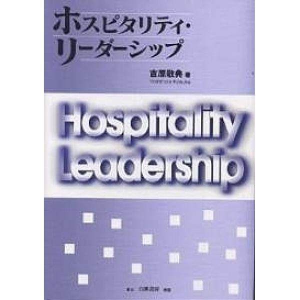 ホスピタリティ・リーダーシップ/吉原敬典