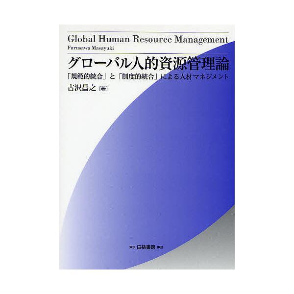 グローバル人的資源管理論 「規範的統合」と「制度的統合」による人材マネジメント/古沢昌之