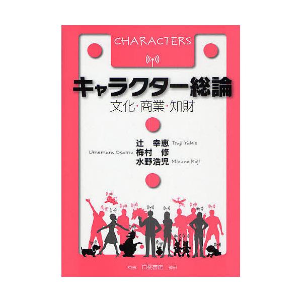 キャラクター総論 文化・商業・知財/辻幸恵