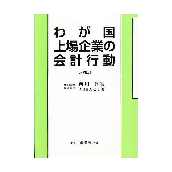 わが国上場企業の会計行動 増補版/西川登