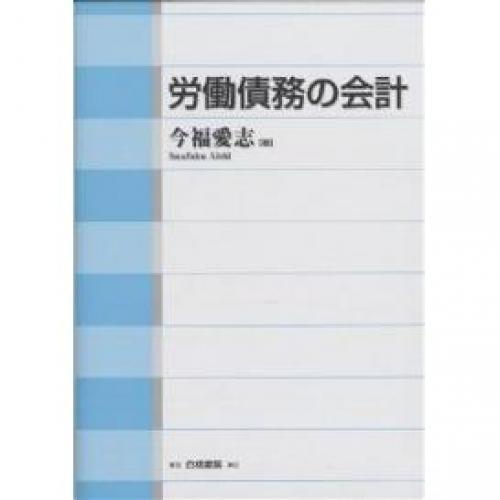 労働債務の会計/今福愛志