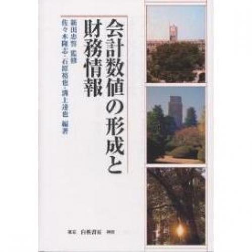 会計数値の形成と財務情報/佐々木隆志
