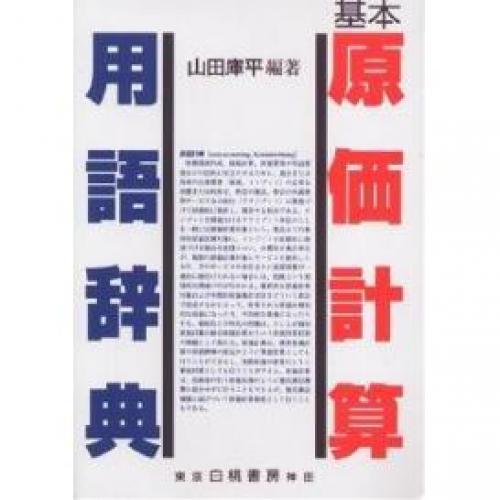 基本原価計算用語辞典/山田庫平