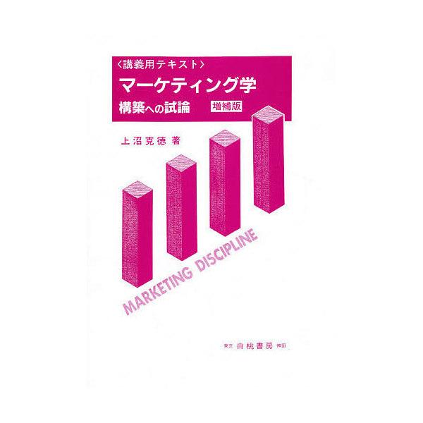 マーケテイング学構築への試論 増補版