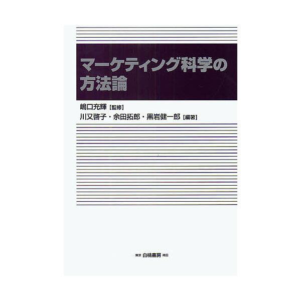 マーケティング科学の方法論/川又啓子