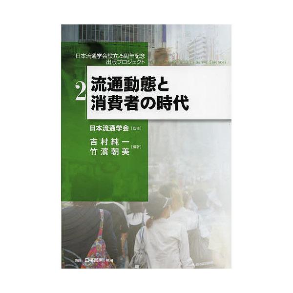 流通動態と消費者の時代/吉村純一/竹濱朝美