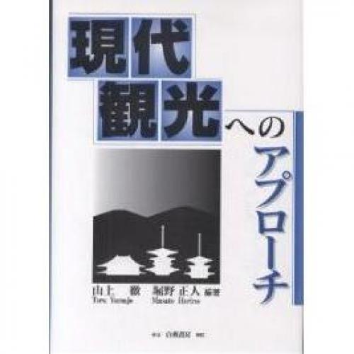 現代観光へのアプローチ/山上徹/堀野正人