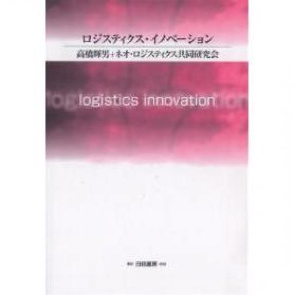 ロジスティクス・イノベーション/高橋輝男/ネオ・ロジスティクス共同研究会