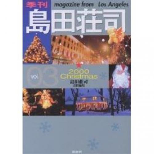 季刊・島田荘司 Magazine from Los Angeles Vol.03(2000Christmas)/島田荘司