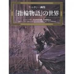 『指輪物語』の世界 ファンタジー画集/ジョン・ハウ/鈴木淑美