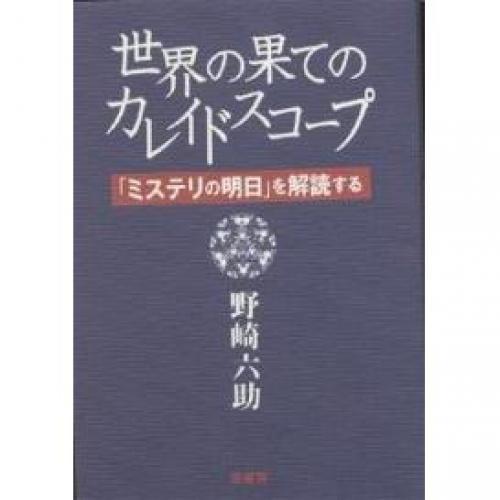 世界の果てのカレイドスコープ 「ミステリの明日」を解読する/野崎六助