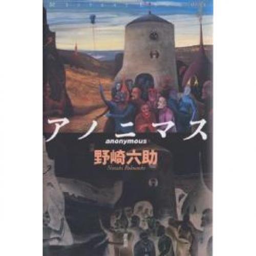 アノニマス/野崎六助