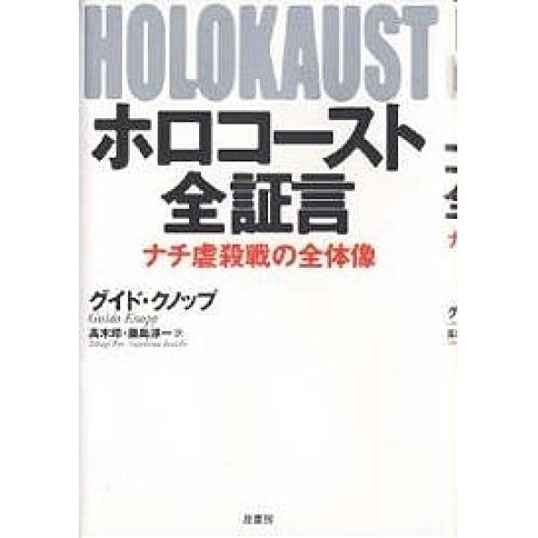 ホロコースト全証言 ナチ虐殺戦の全体像/グイド・クノップ/高木玲/藤島淳一