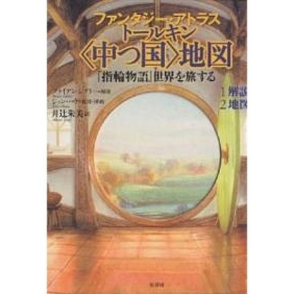 トールキン〈中つ国〉地図/ブライアン・シブリー/井辻朱美