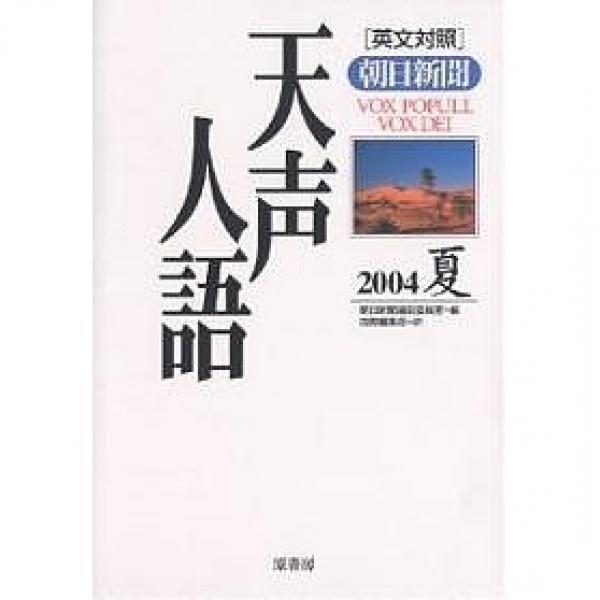 天声人語 2004夏/朝日新聞論説委員室/国際編集部