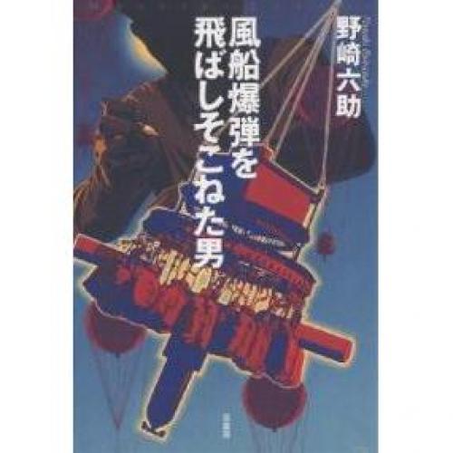 風船爆弾を飛ばしそこねた男/野崎六助
