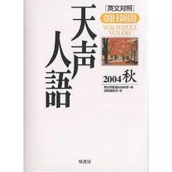 天声人語 2004秋/朝日新聞論説委員室/国際編集部