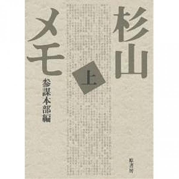 杉山メモ 上 普及版/参謀本部