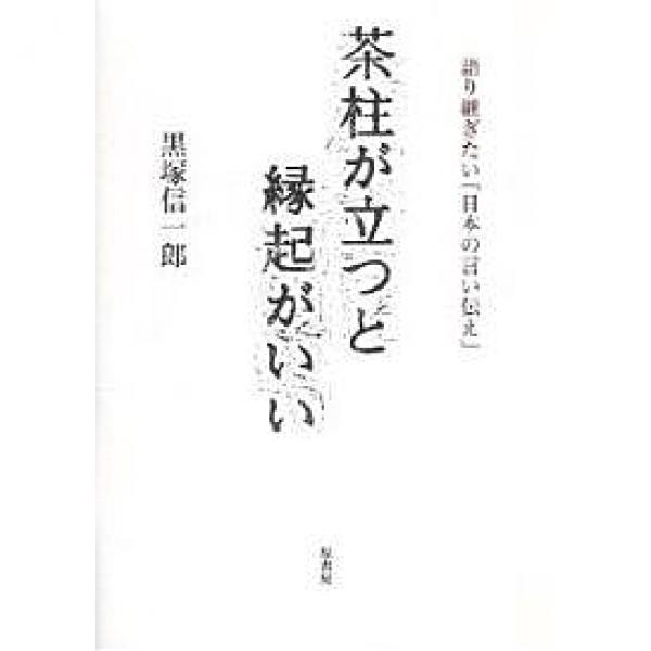 茶柱が立つと縁起がいい 語り継ぎたい「日本の言い伝え」/黒塚信一郎