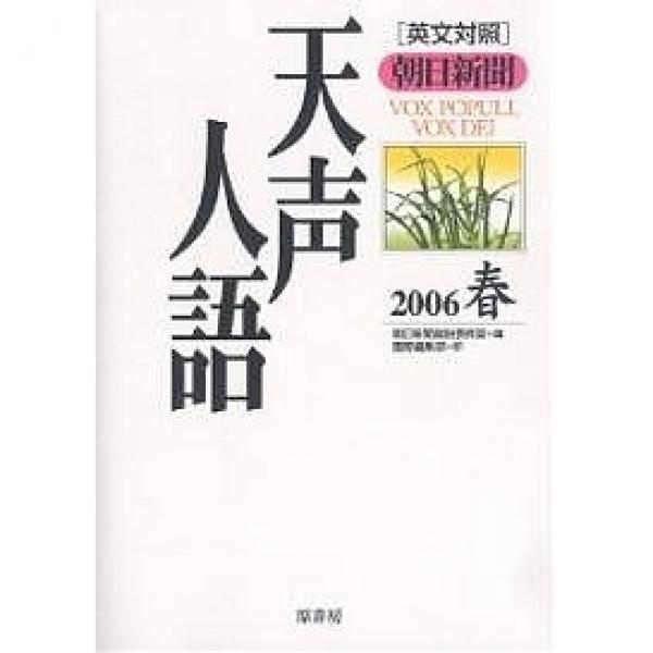 天声人語 2006春/朝日新聞論説委員室/国際編集部