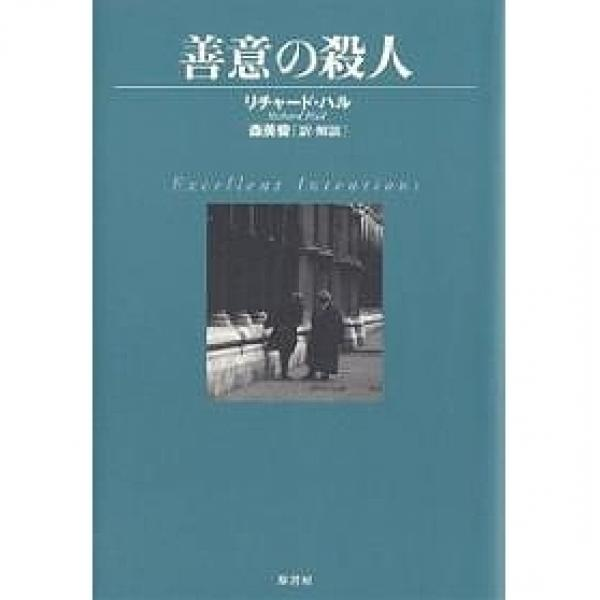善意の殺人/リチャード・ハル/森英俊