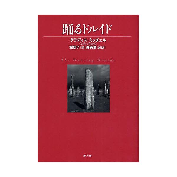 踊るドルイド/グラディス・ミッチェル/堤朝子