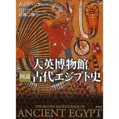 大英博物館図説古代エジプト史/A.J.スペンサー/小林朋則