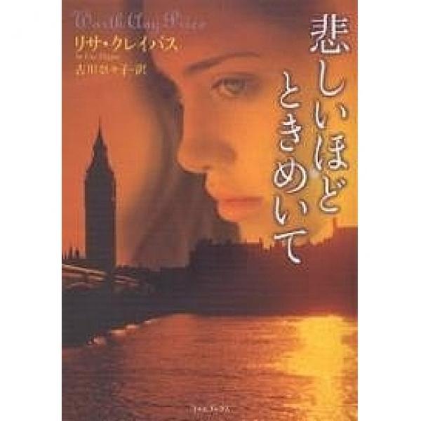 悲しいほどときめいて/リサ・クレイパス/古川奈々子