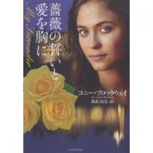 薔薇の誓いと愛を胸に/コニー・ブロックウェイ/数佐尚美
