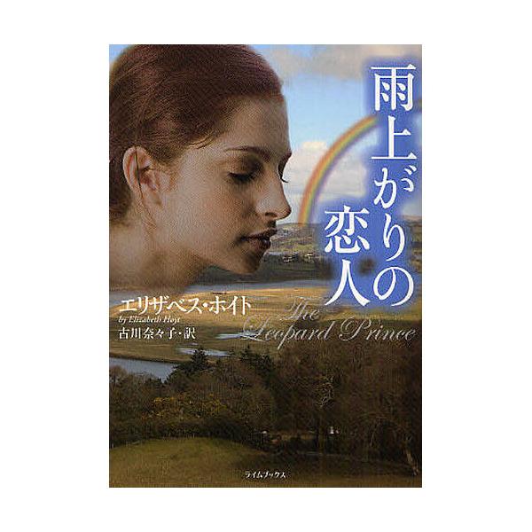 雨上がりの恋人/エリザベス・ホイト/古川奈々子