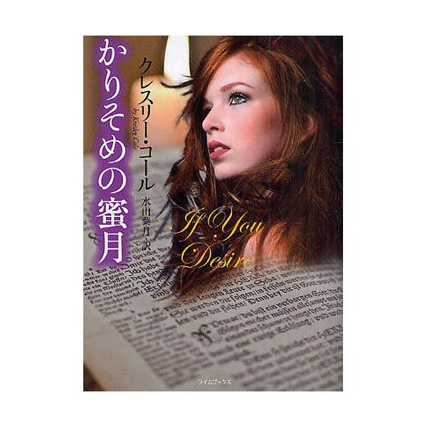 かりそめの蜜月/クレスリー・コール/水山葉月