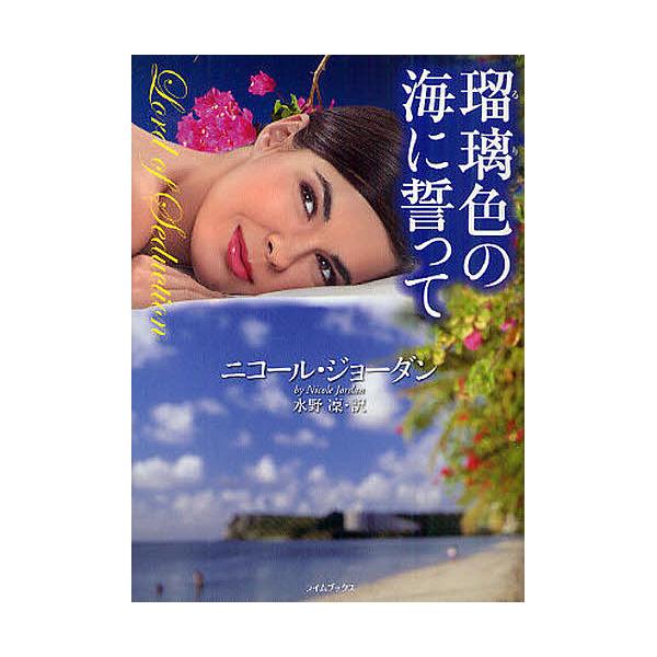 瑠璃色の海に誓って/ニコール・ジョーダン/水野凜