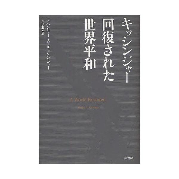キッシンジャー回復された世界平和/ヘンリーA.キッシンジャー/伊藤幸雄