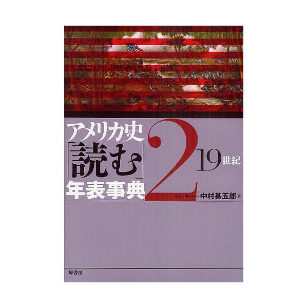 アメリカ史「読む」年表事典 2/中村甚五郎