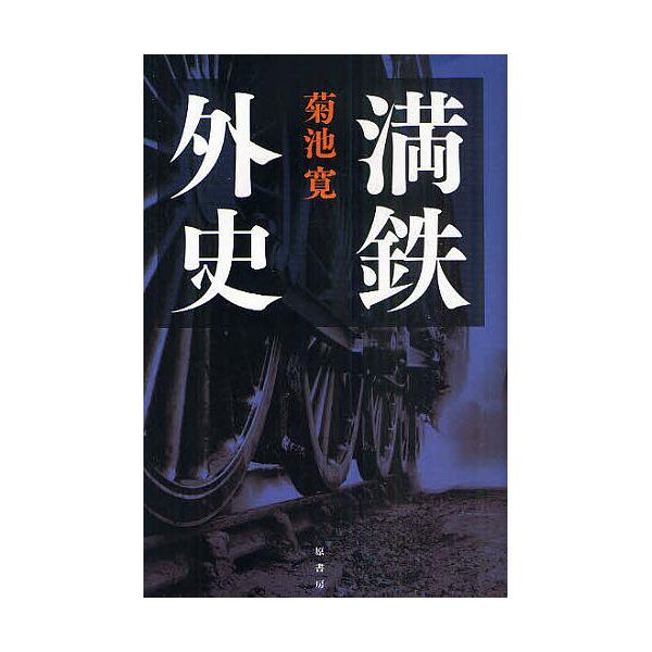 満鉄外史/菊池寛