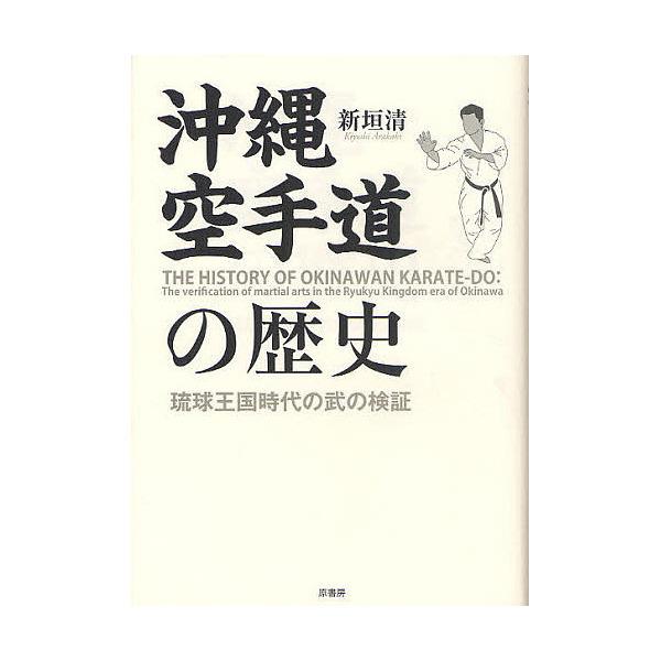 沖縄空手道の歴史 琉球王国時代の武の検証/新垣清