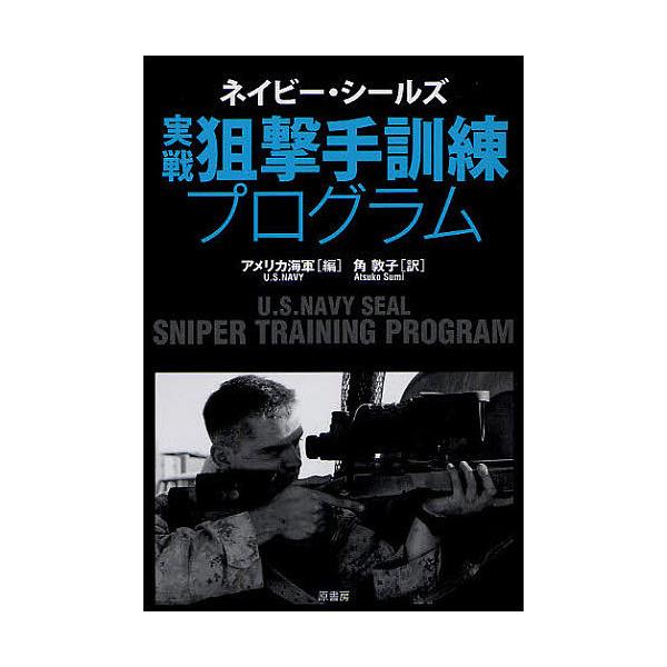 ネイビー・シールズ実戦狙撃手訓練プログラム/アメリカ海軍/角敦子