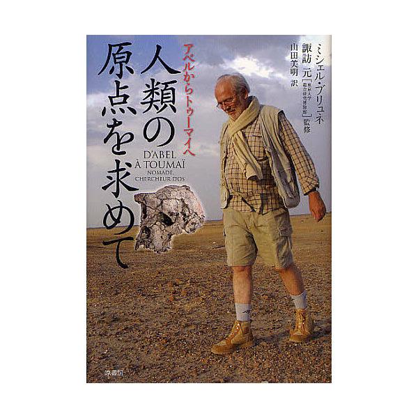 人類の原点を求めて アベルからトゥーマイへ/ミシェル・ブリュネ/諏訪元/山田美明