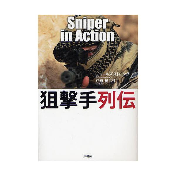 狙撃手列伝/チャールズ・ストロング/伊藤綺