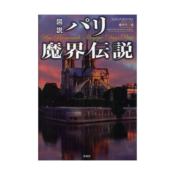 図説パリ魔界伝説/フィリップ・カヴァリエ/蔵持不三也