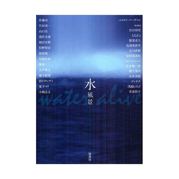 水風景 water alive/佐藤卓