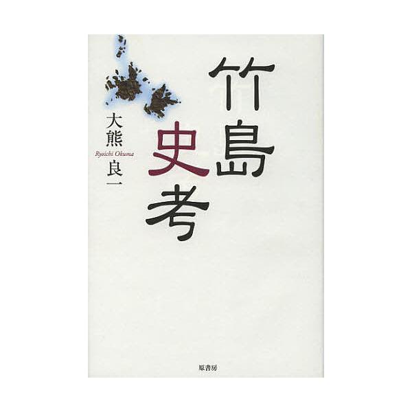 竹島史考 普及版/大熊良一