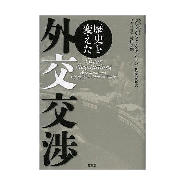 歴史を変えた外交交渉/フレドリック・スタントン/佐藤友紀