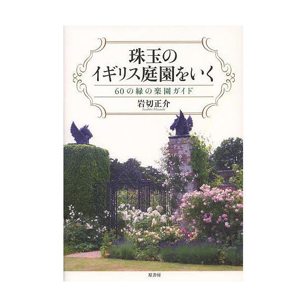 珠玉のイギリス庭園をいく 60の緑の楽園ガイド/岩切正介
