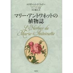 マリー・アントワネットの植物誌/エリザベット・ド・フェドー/アラン・バラトン/川口健夫
