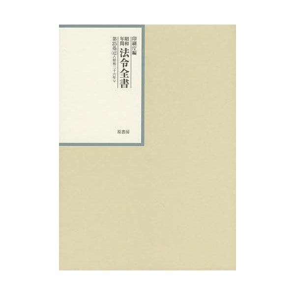 昭和年間法令全書 第25巻-42/印刷庁
